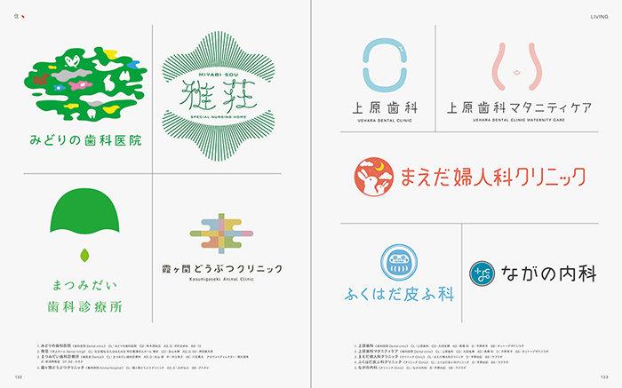 日本文字标志设计大合集.图片