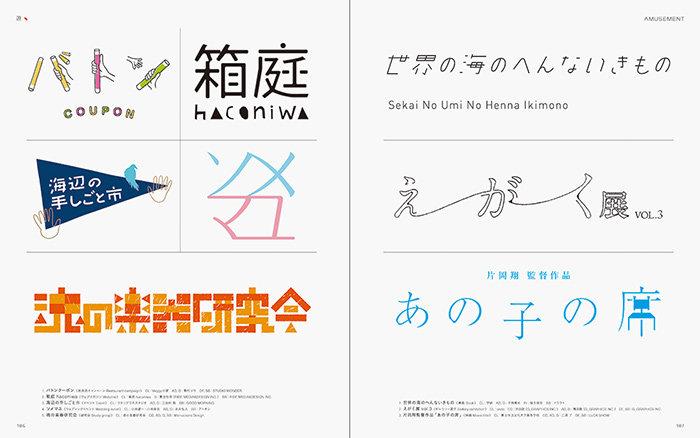 日本文字标志设计大合集。