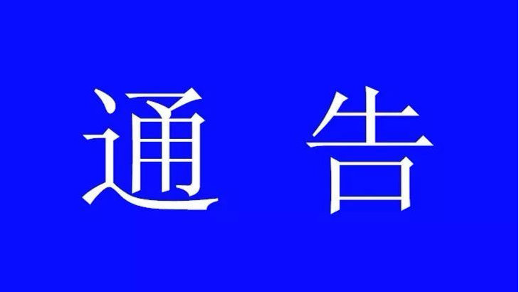 """邯郸市公安局关于集中打击食品药品违法犯罪""""昆仑""""行动征集举报线索"""