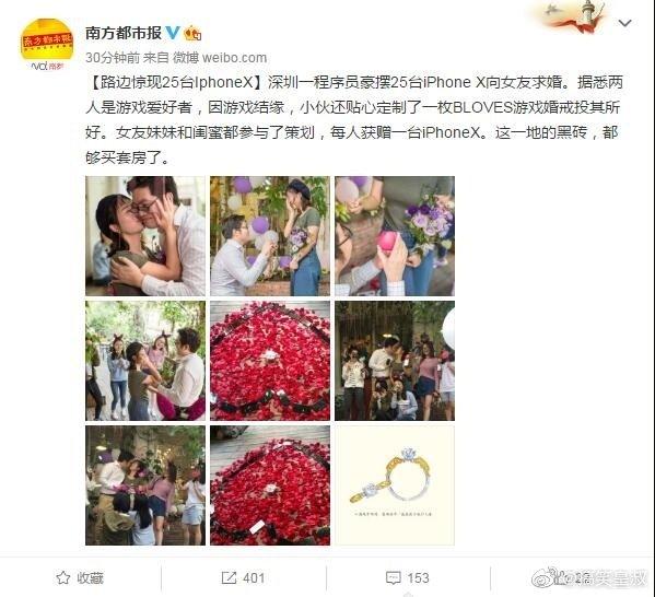 此前,深圳一程序员摆25台iPhone X向女友求婚