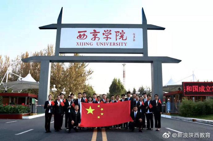 七十年岁月如歌,@西京学院 为祖国放歌