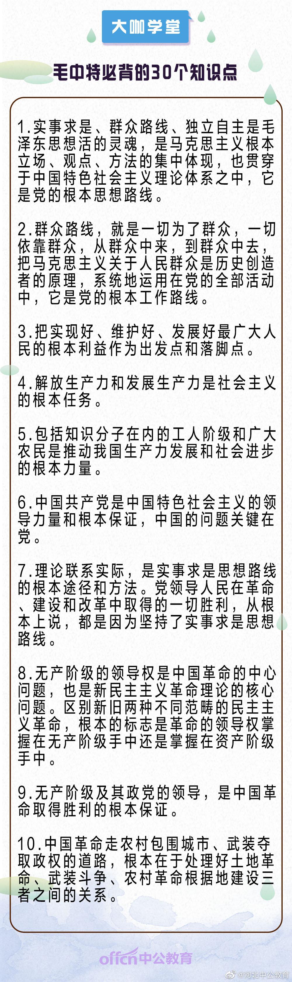 政治:毛中特必背的30个知识点赶紧马住转需~