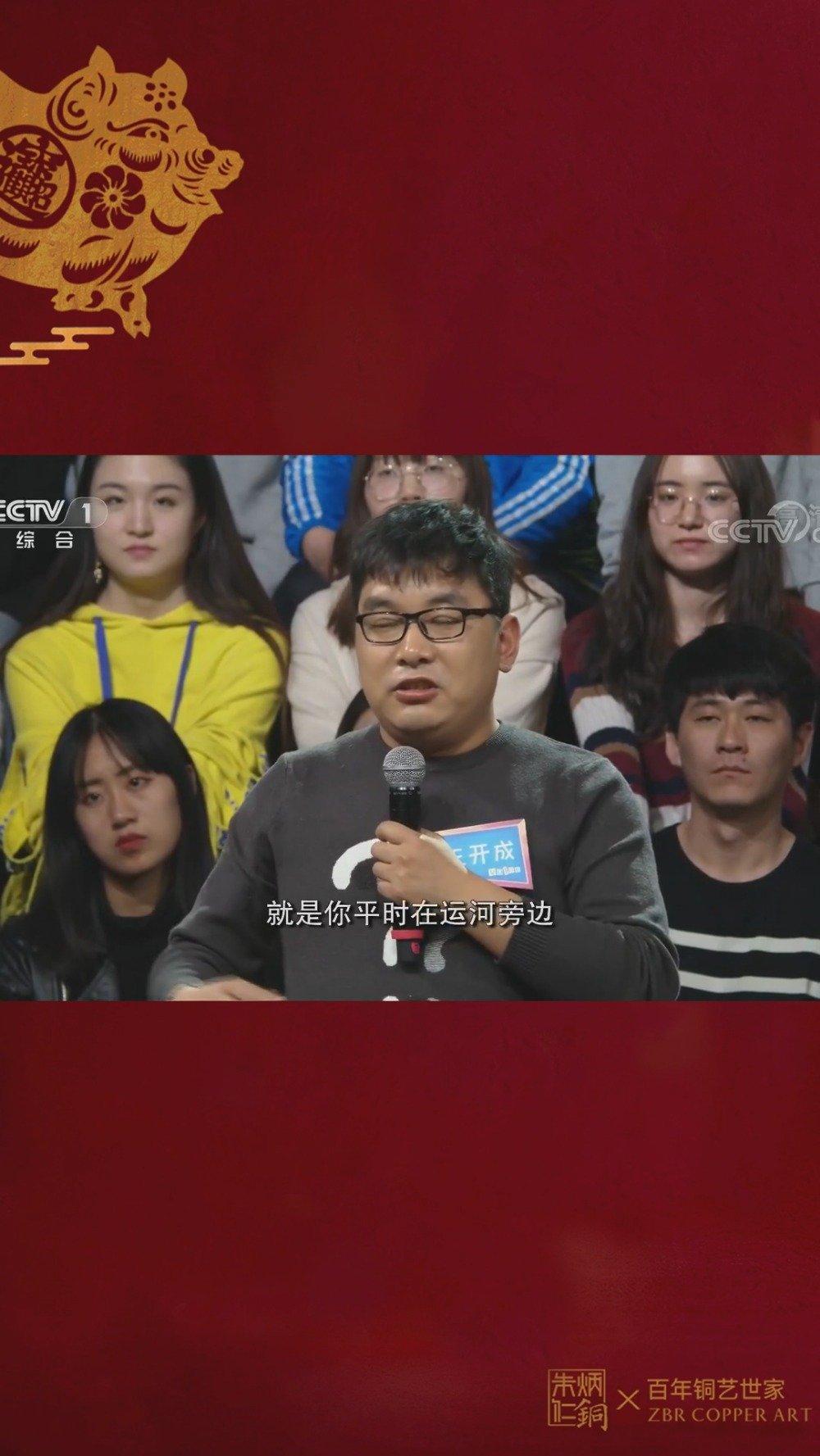 铜雕工艺美术大师,朱斌仁老师与《开讲啦》@奇人匠心 @微博国学