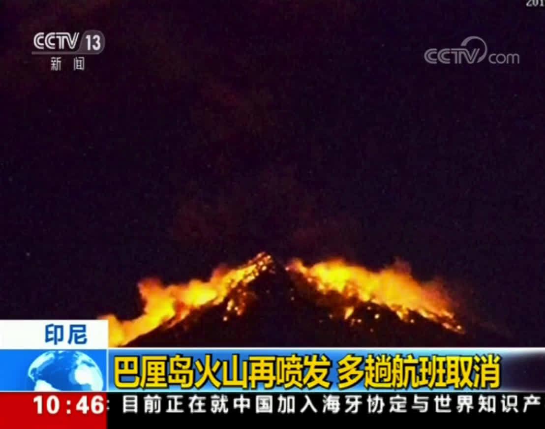 印尼 巴厘岛火山再喷发 多趟航班取消