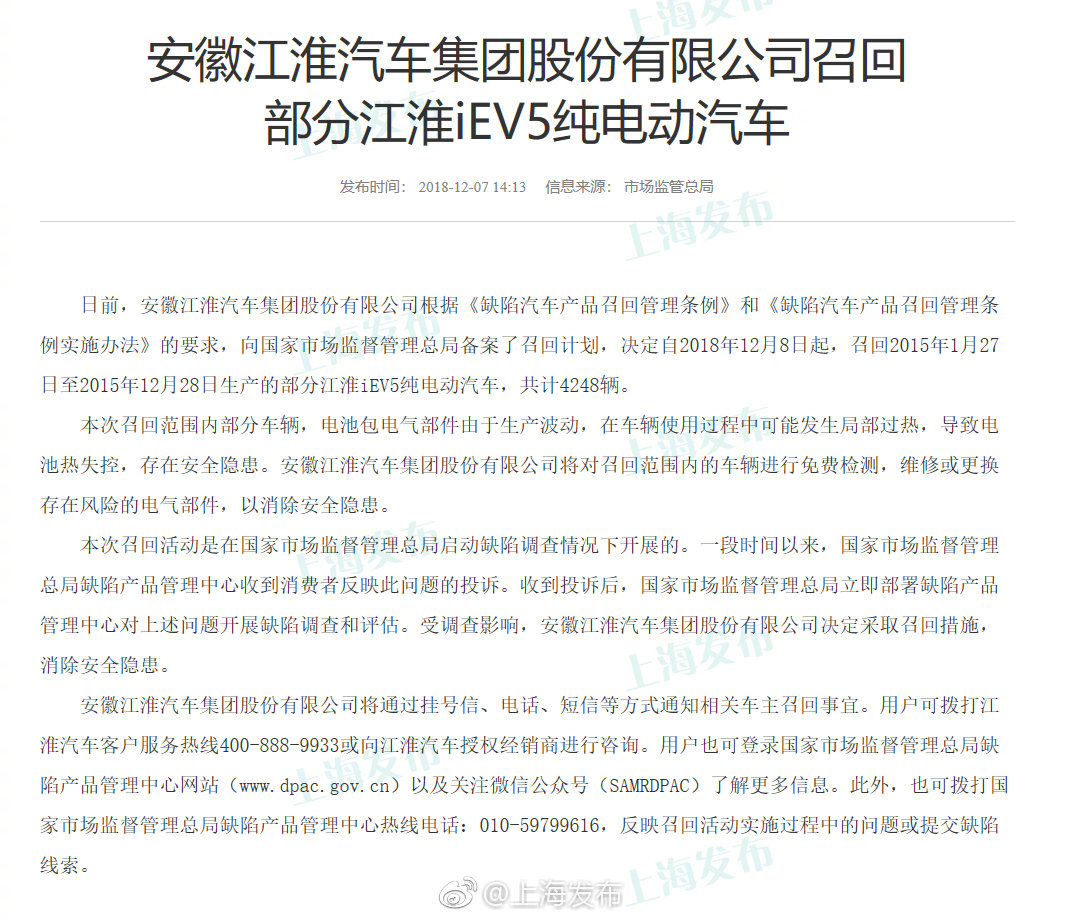 电池可能热失控江淮汽车召回4248辆江淮iEV5纯电动汽车