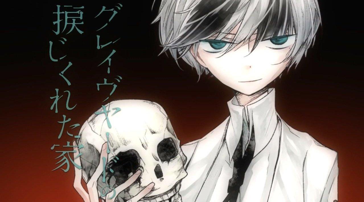 岩崎ネリ漫画作品《墓地的扭曲者》第1卷将于6月14日发售,PV公开