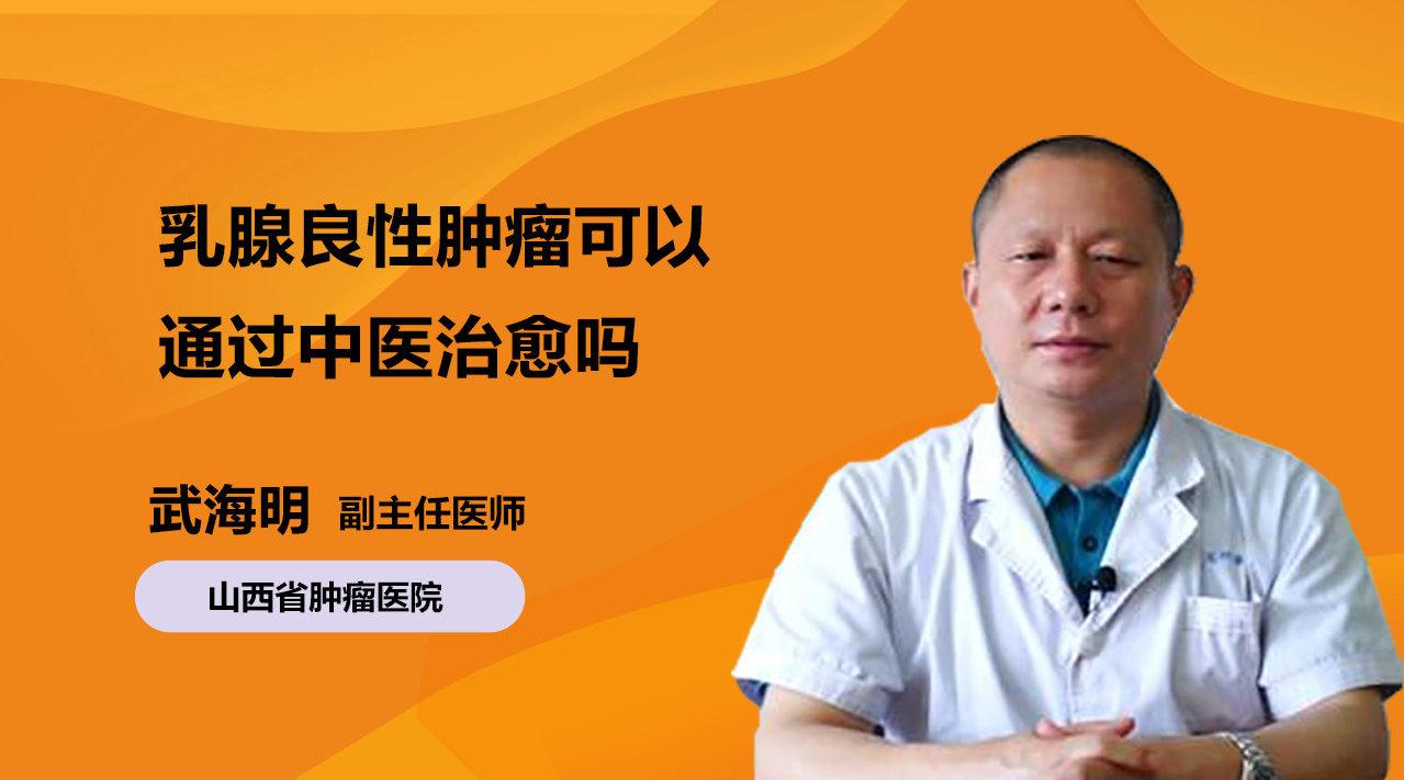 乳腺良性肿瘤,通过中医可以治愈吗?