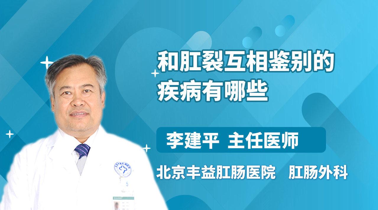 和肛裂互相鉴别的疾病有哪些?听医生一一例数
