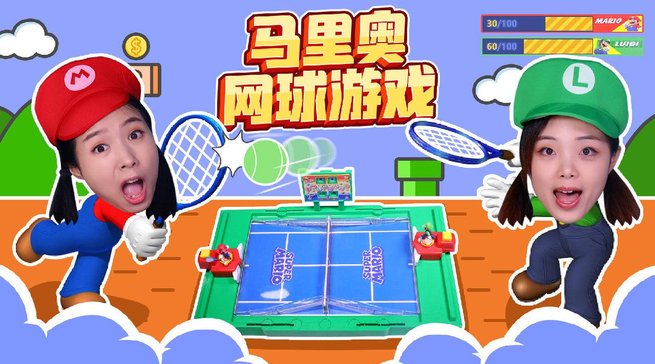 超级玛丽网球赛开始啦