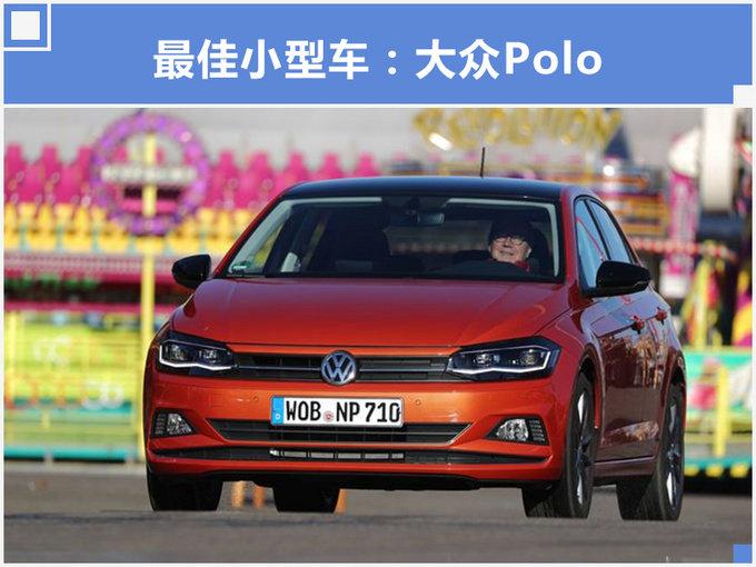 权威年度最佳汽车评选,大众POLO入选,奥迪成最大赢家