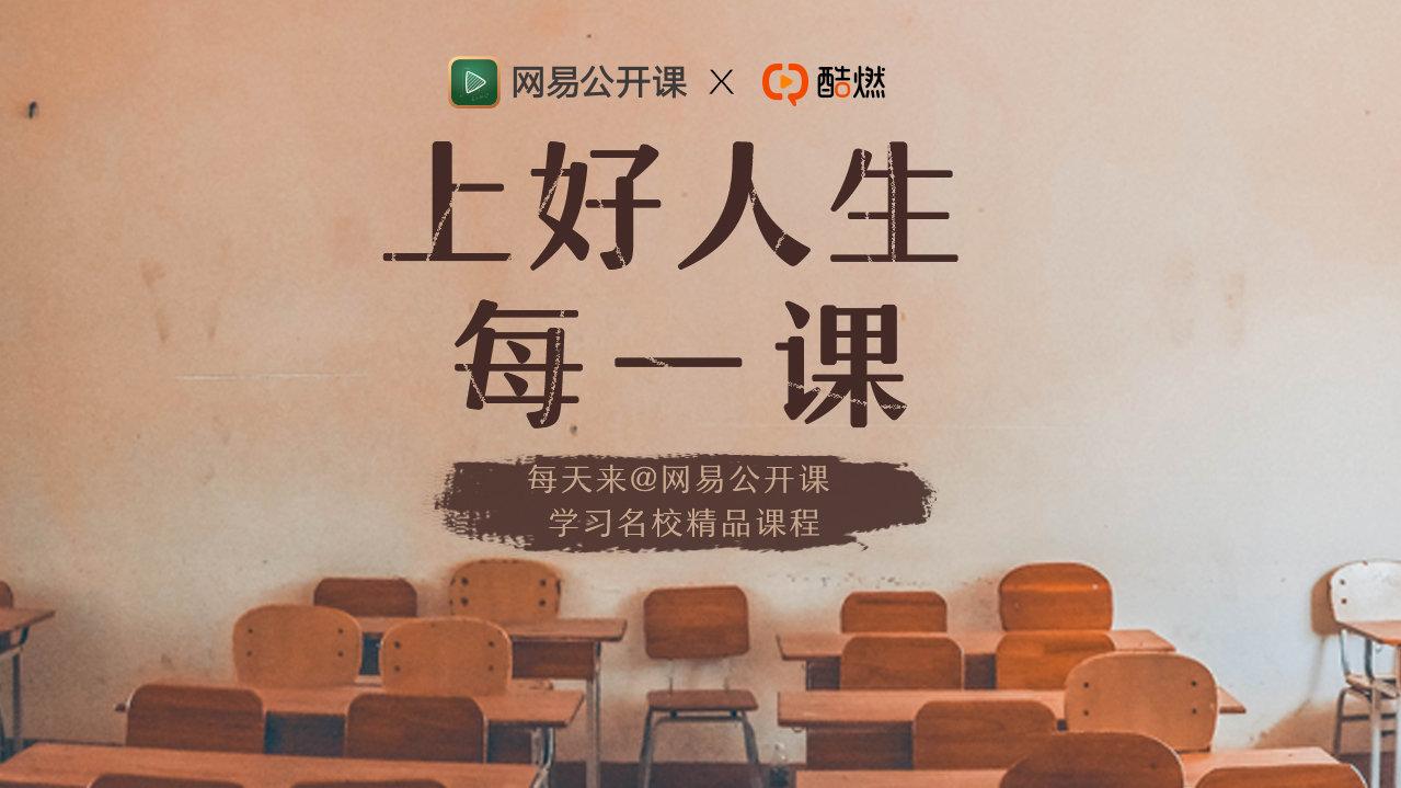 北京师范大学公开课:情商