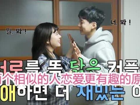 sojoong 两个相似的人恋爱更有趣的原因