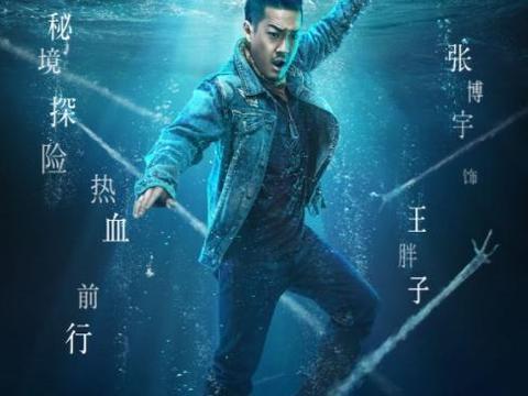 王胖子成《秦岭神树》人气角色,他是标准的星二代,难怪演技好