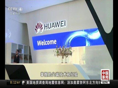 巴西官员:中国制造和中国技术已经赢得全球消费者的认可