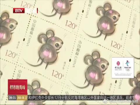 这只老鼠要火! 《庚子年》特种邮票开机印刷