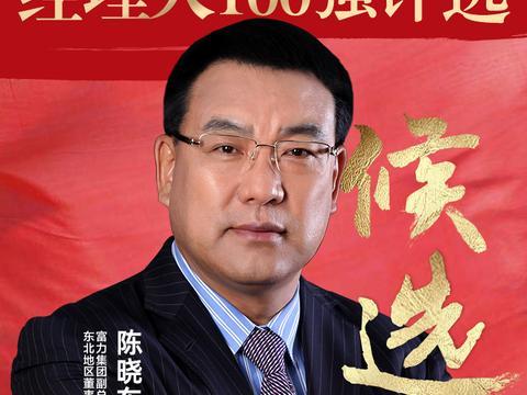 快讯:富力集团陈晓东获提名参选2019中国地产经理人100强评选