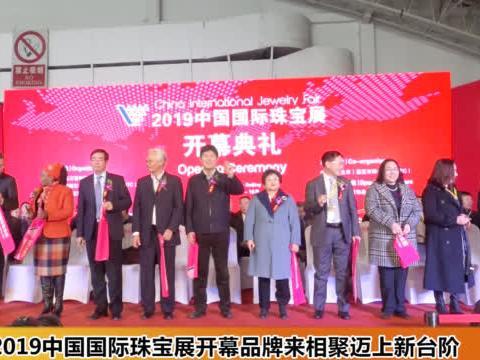 2019中国国际珠宝展开幕 品牌来相聚迈上新台阶