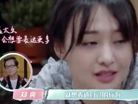 """郑爽回应""""放飞自我 """":掩盖太累,想让粉丝看到自己的不好!"""