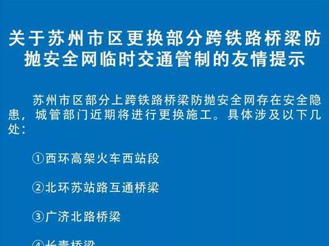 苏州市区更换部分跨铁路桥梁防抛安全网临时交通管制