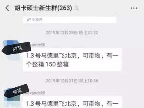 春节带物需谨慎,有海外华人十几万元人间蒸发