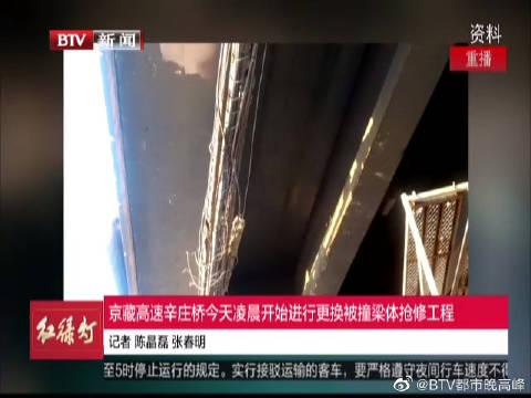 京藏高速辛庄桥进行更换被撞梁体抢修工程