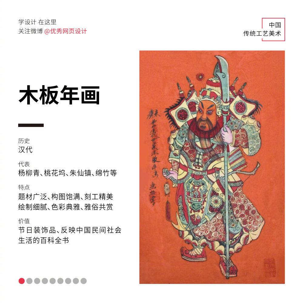 9张图带你了解9个重要的中国传统工艺 @微博美学