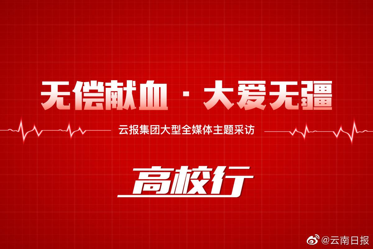 号外!献血进高校受关注,云南日报微博话题总阅读量突破200万