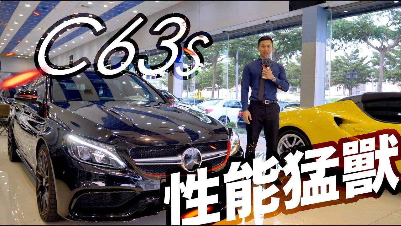 503匹马力超強性能旅行性能车!奔驰AMG C63 S Estate 1