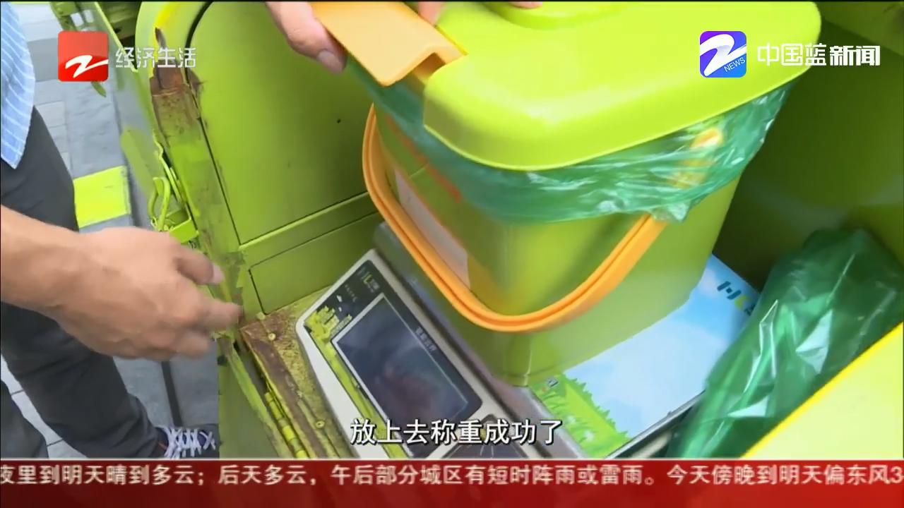 【你今天扔了多少垃圾?杭州萧山扔剩菜剩饭需要上秤称一称】
