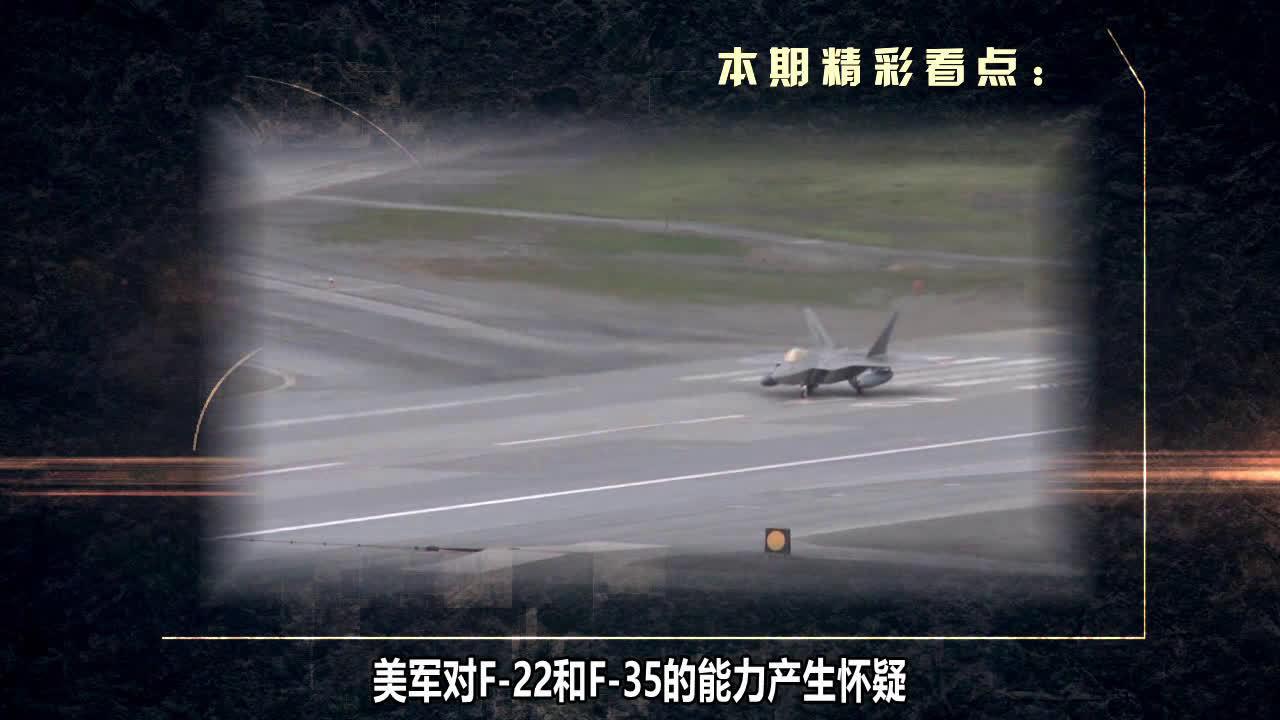 敌不过苏-35,美军祭出一款隐秘战机,比F-22还要厉害?