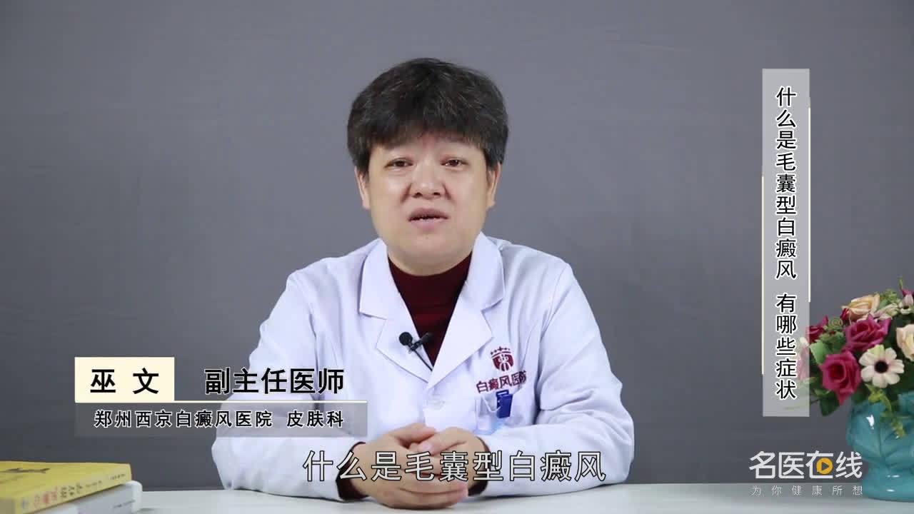 什么是毛囊型白癜风?有哪些症状?医生详解来啦