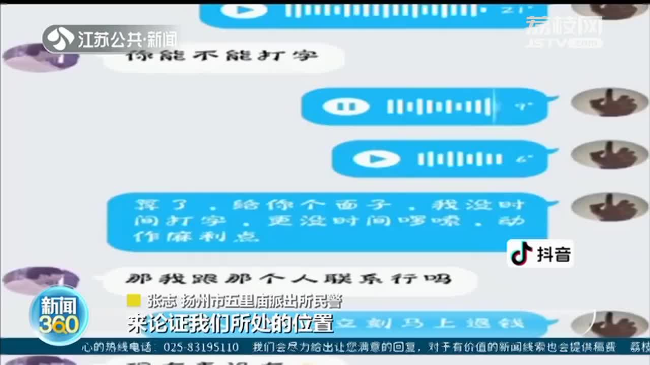 扬州大学生网购被骗民警霸气喊话追回赃款