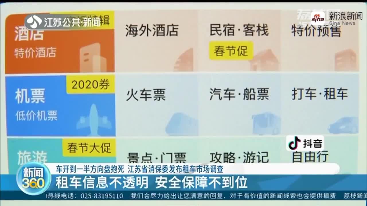 江苏省消保委:租车信息不透明 安全保障不到位
