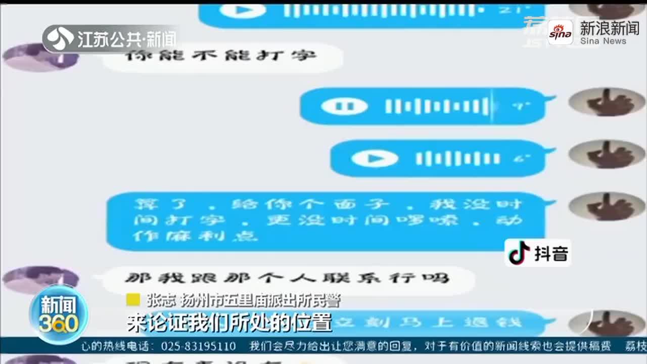 扬州大学生网购被骗 民警霸气喊话追回赃款