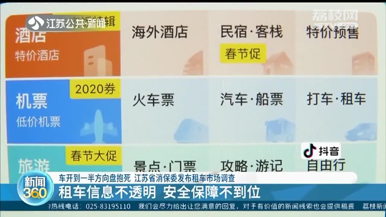 江苏省消保委:租车信息不透明安全保障不到位