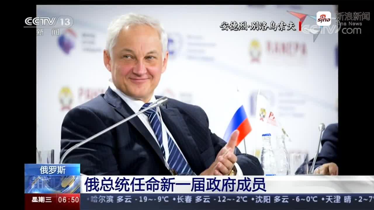 俄罗斯 俄总统任命新一届政府成员