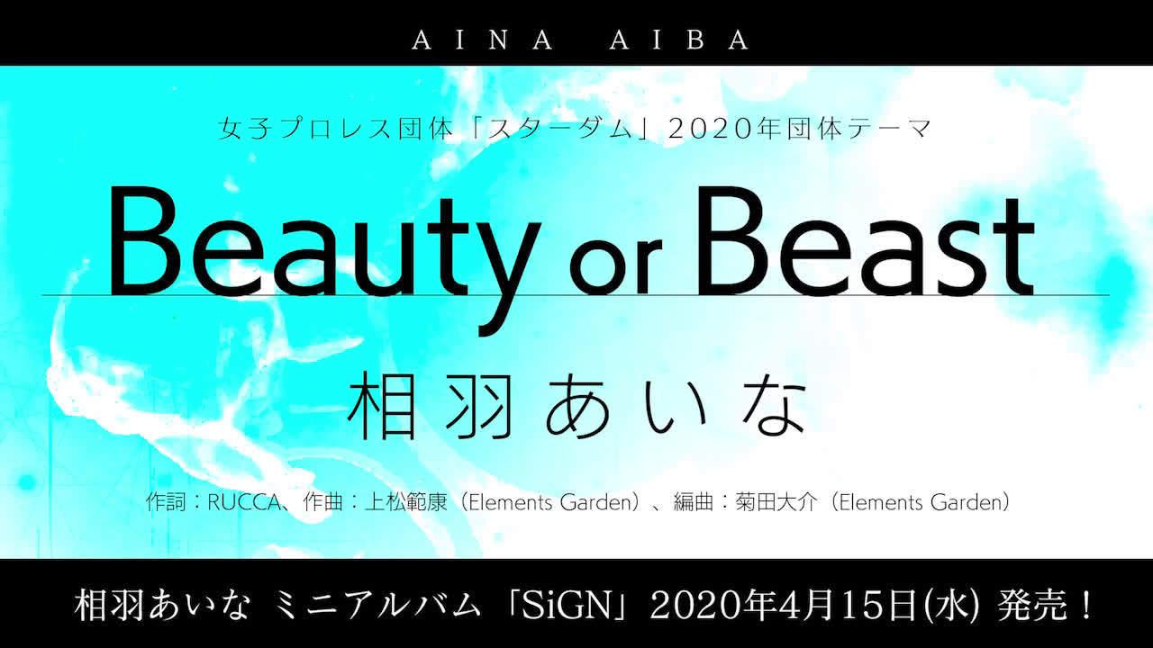 相羽あいな迷你音乐集《SiGN》收录的《Beauty or Beast》试听影像公