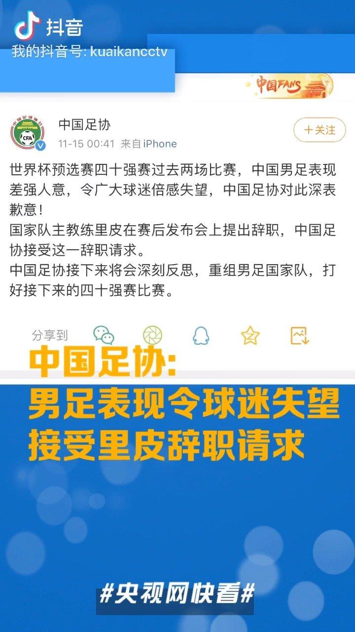 中国足协回应:男足表现令球迷失望,接受里皮辞职请求。