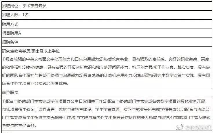 英专生(英语口笔译)招聘——西安交通大学(编辑+组织小翻译的稿件