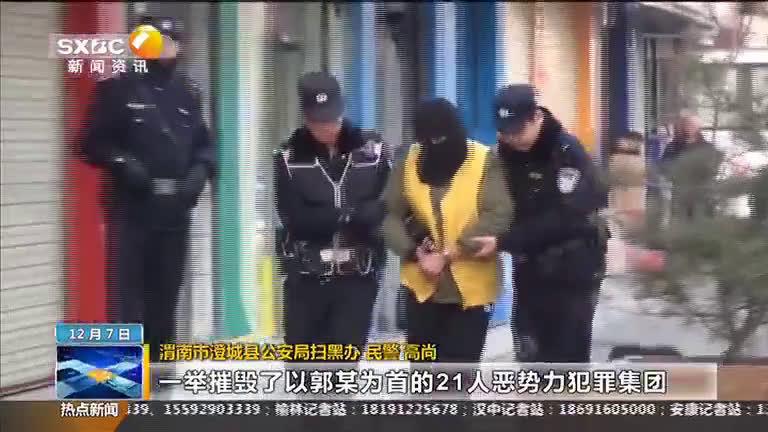 以郭某某等人为首的恶势力犯罪集团采取寻衅滋事、敲诈勒索、非法拘禁
