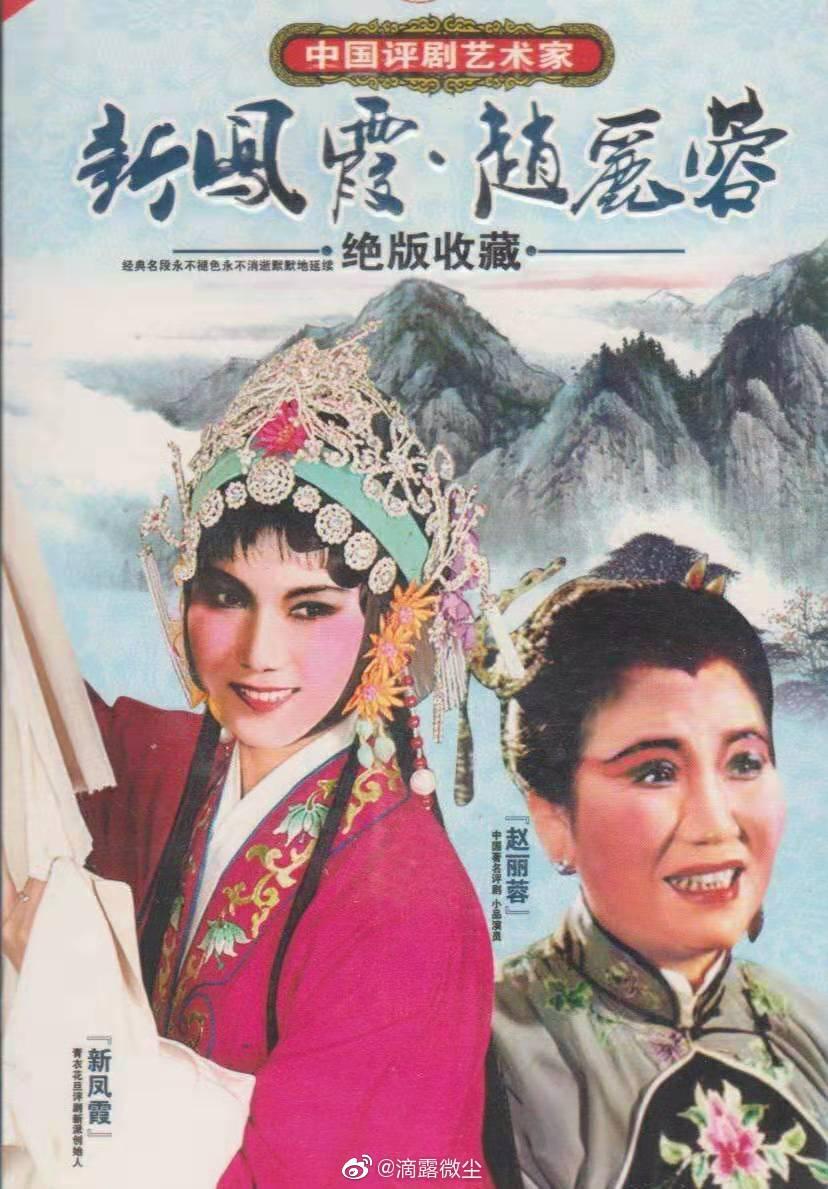 2000年7月17日,著名评剧、小品表演艺术家赵丽蓉病逝,享年72岁