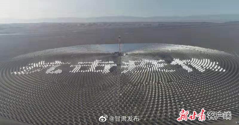 敦煌:国内最大熔盐塔式光热电站持续发电保供应