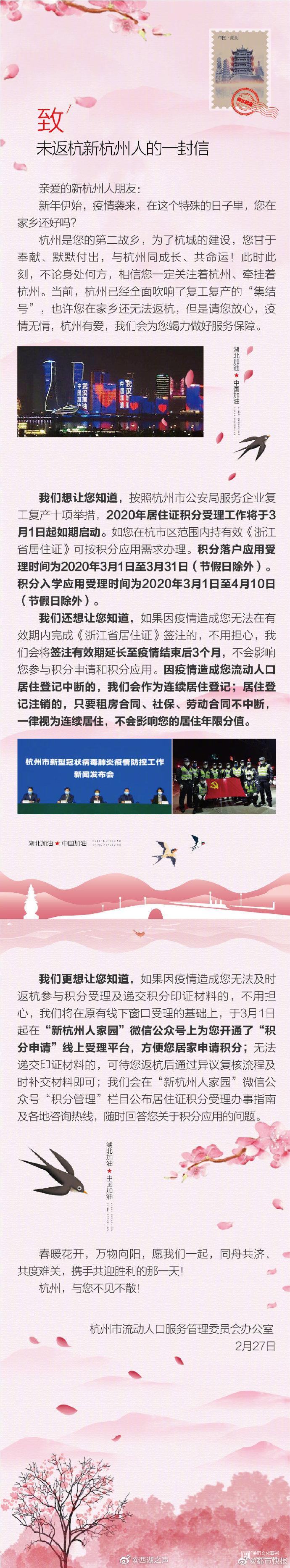 ——杭州市流动人口服务管理委员会办公室  L