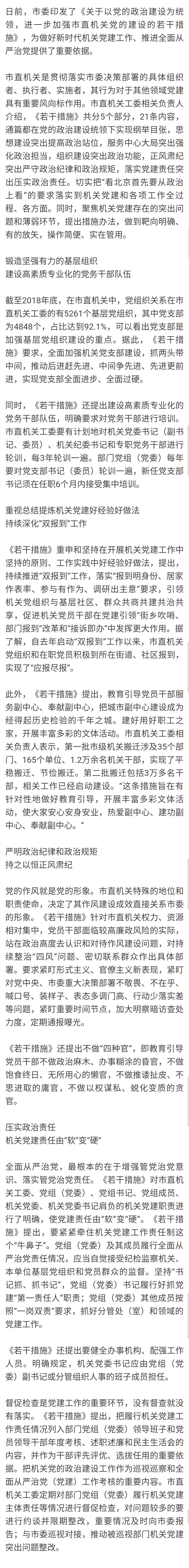"""把""""看北京首先要从政治上看""""的要求 落实到机关党建和各项工作中"""