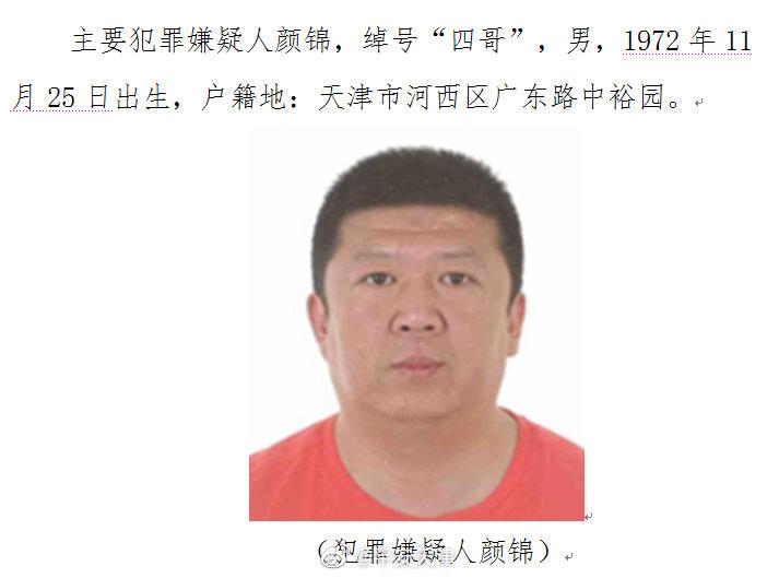 关于公开征集颜锦、杜明、阎岩等人涉黑涉恶犯罪集团违法犯罪线索的通