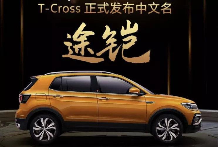 """还是""""途""""字辈,大众T-CROSS上市四个月终于定了中文名!"""