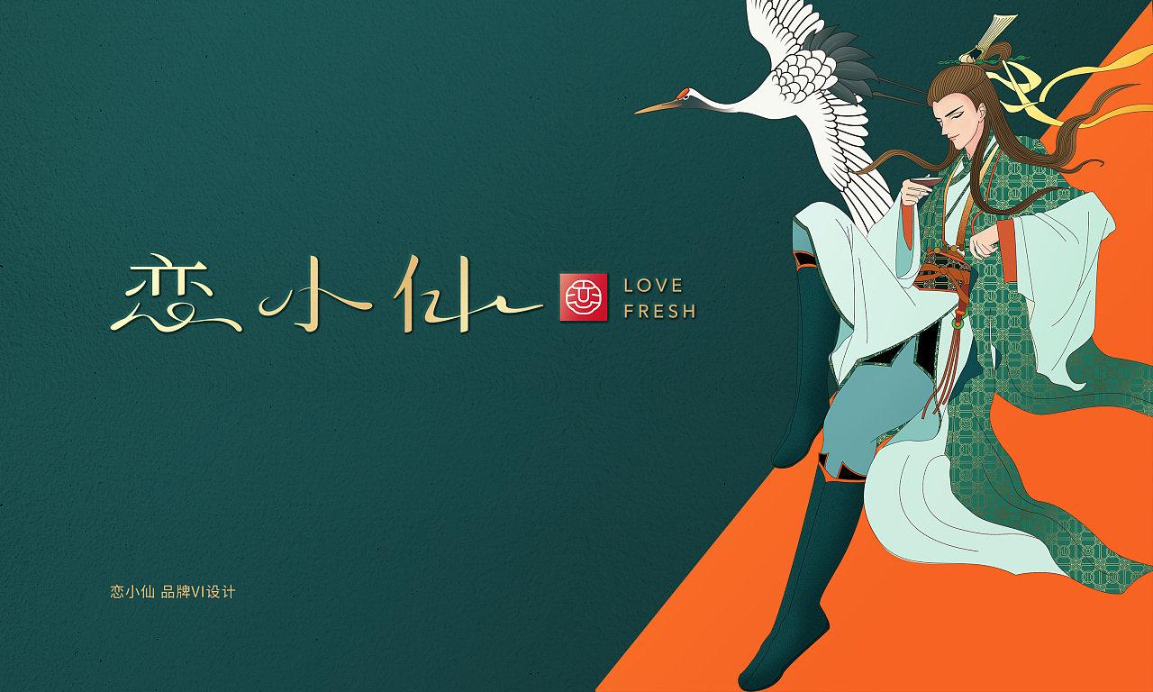 静行设计恋小仙奶茶茶饮店品牌VI设计作品