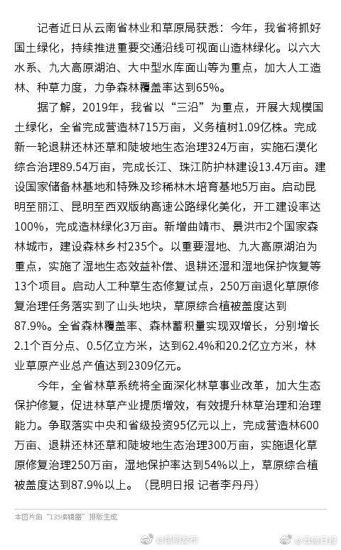 今年云南森林覆盖率力争达65%