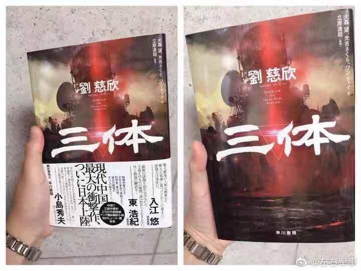 在日本热卖的刘慈欣大作《三体》