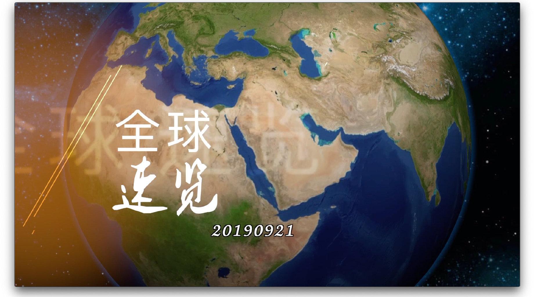 9月21日国际新闻《全球速览》
